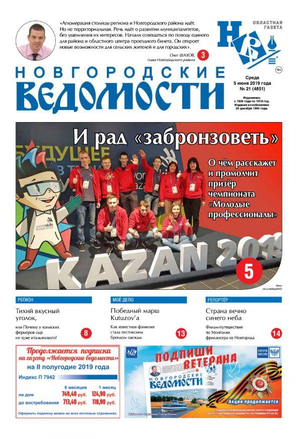 Выпуск газеты «Новгородские Ведомости» от 05.06.2019 года