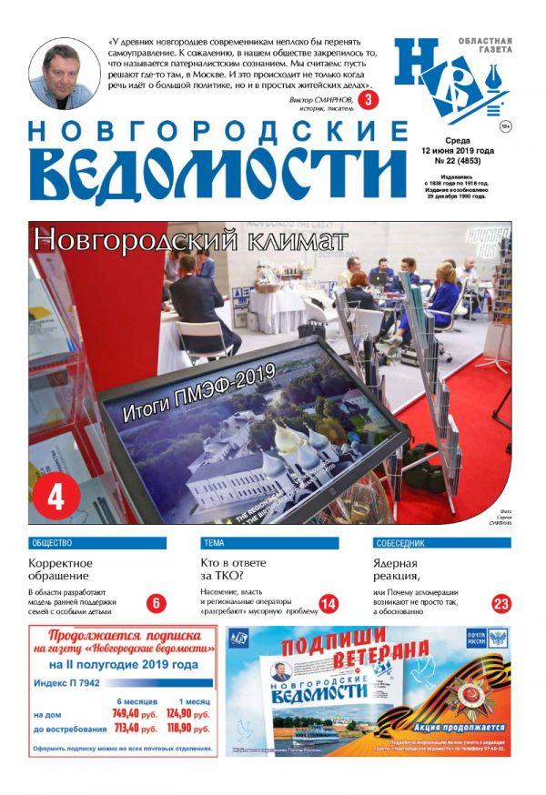 Свежий выпуск газеты «Новгородские Ведомости» от 12.06.2019 года