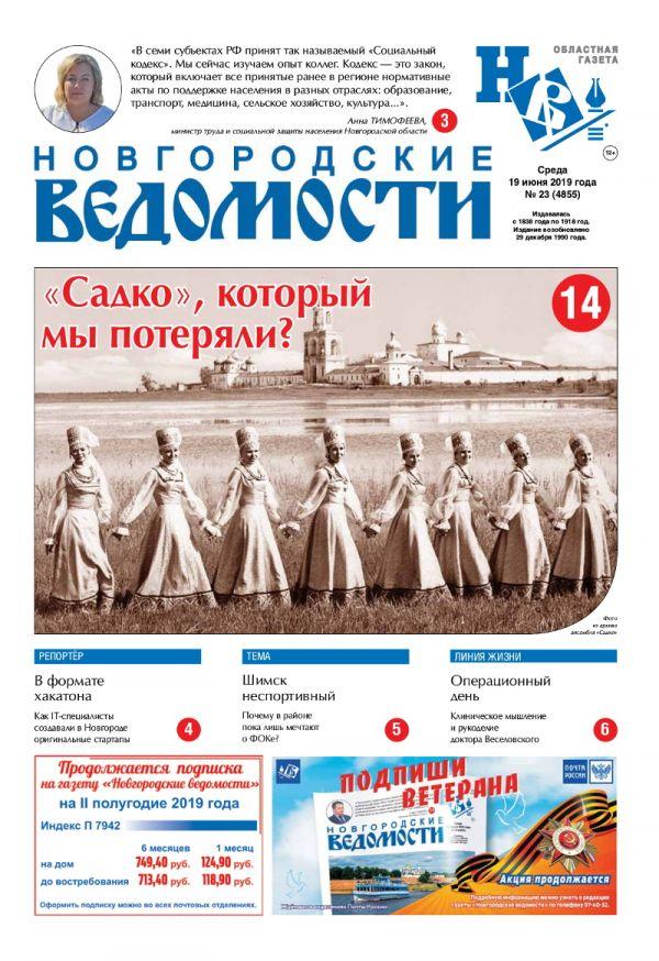 Свежий выпуск газеты «Новгородские Ведомости» от 19.06.2019 года