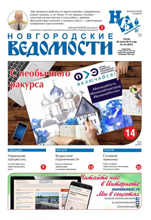 Свежий выпуск газеты «Новгородские Ведомости» от 26.06.2019 года
