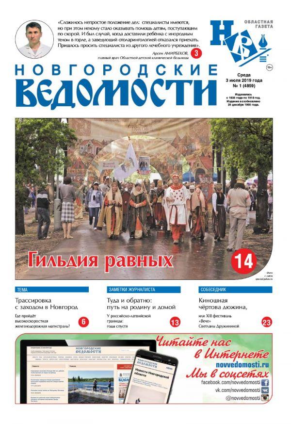 Выпуск газеты «Новгородские Ведомости» от 03.07.2019 года