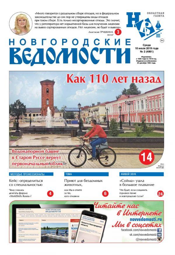 Выпуск газеты «Новгородские Ведомости» от 10.07.2019 года