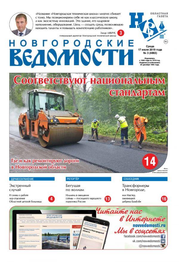 Свежий выпуск газеты «Новгородские Ведомости» от 17.07.2019 года