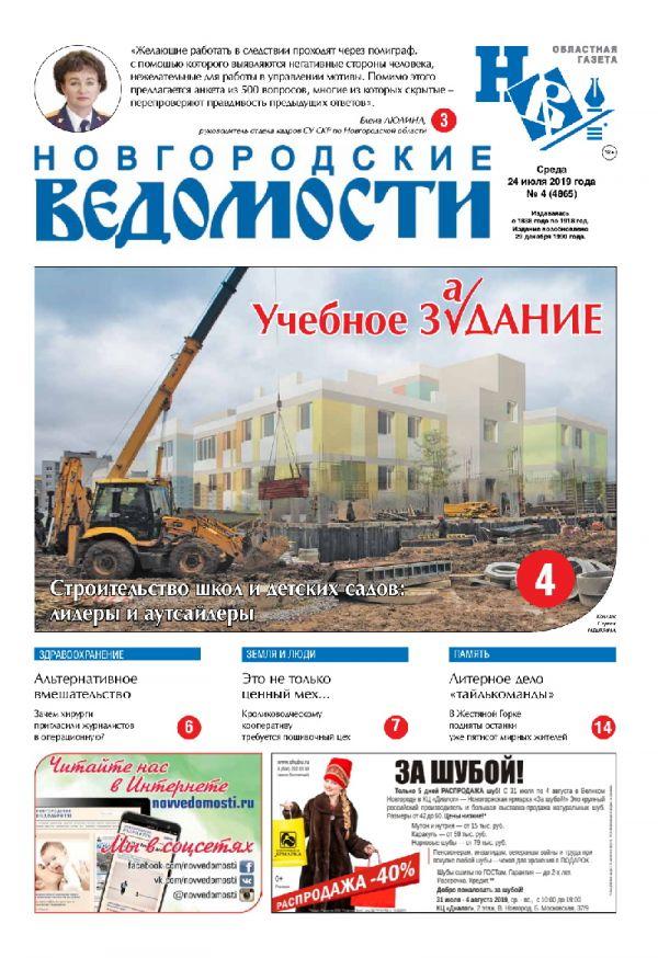 Выпуск газеты «Новгородские Ведомости» от 24.07.2019 года