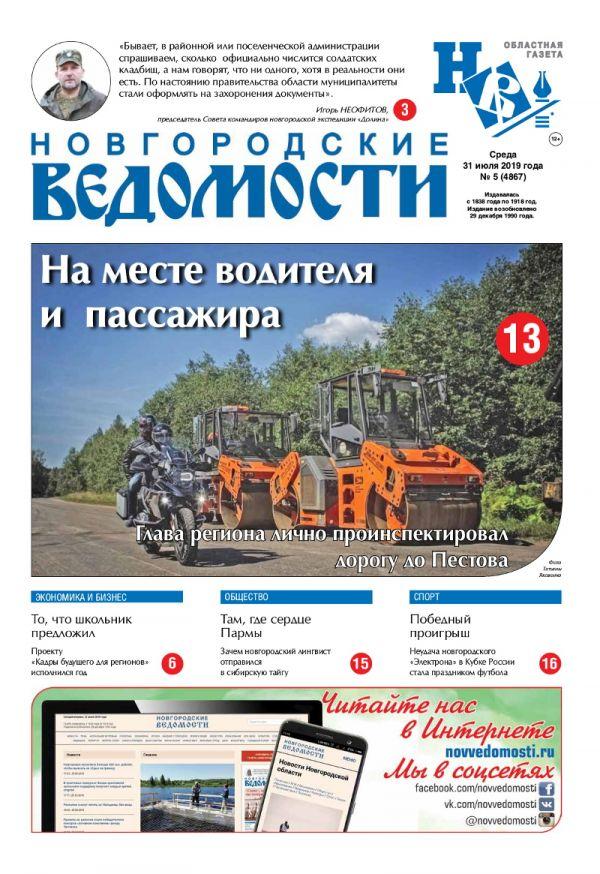 Выпуск газеты «Новгородские Ведомости» от 31.07.2019 года