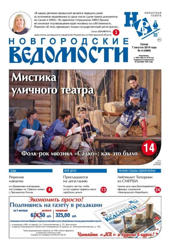 Выпуск газеты «Новгородские Ведомости» от 07.08.2019 года
