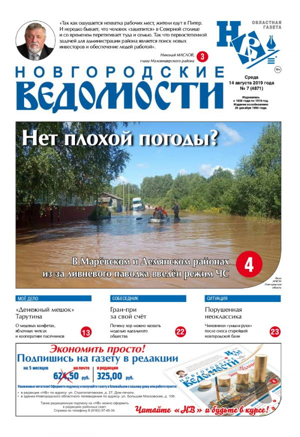 Свежий выпуск газеты «Новгородские Ведомости» от 14.08.2019 года