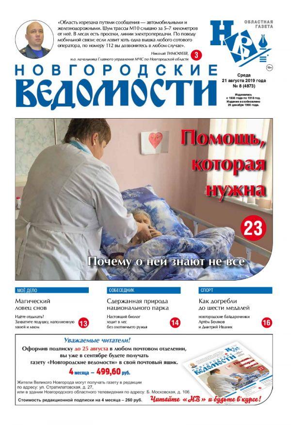 Свежий выпуск газеты «Новгородские Ведомости» от 21.08.2019 года
