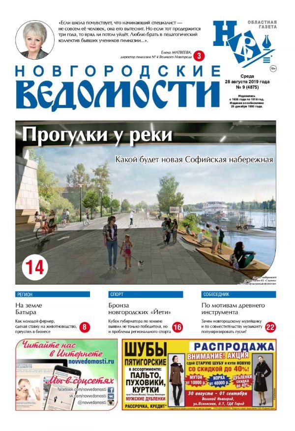 Выпуск газеты «Новгородские Ведомости» от 28.08.2019 года