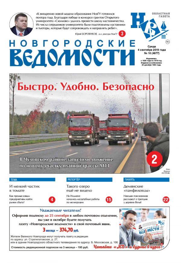 Выпуск газеты «Новгородские Ведомости» от 04.09.2019 года