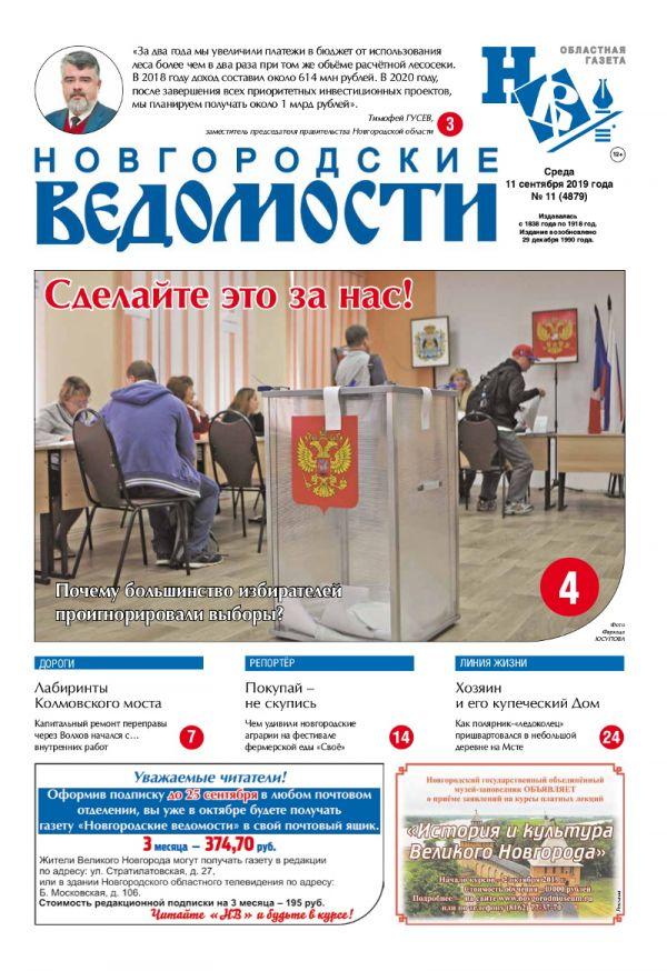 Свежий выпуск газеты «Новгородские Ведомости» от 11.09.2019 года