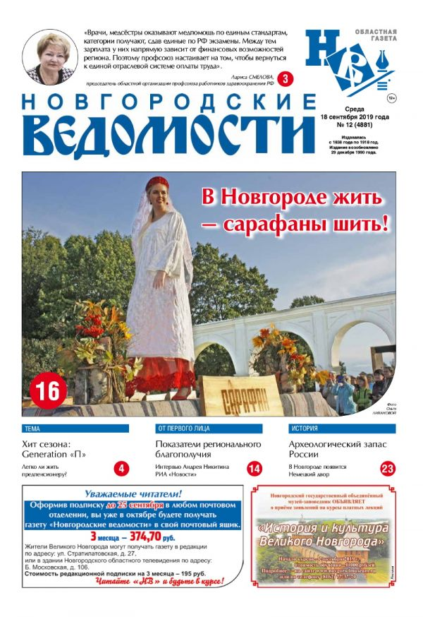 Свежий выпуск газеты «Новгородские Ведомости» от 18.09.2019 года