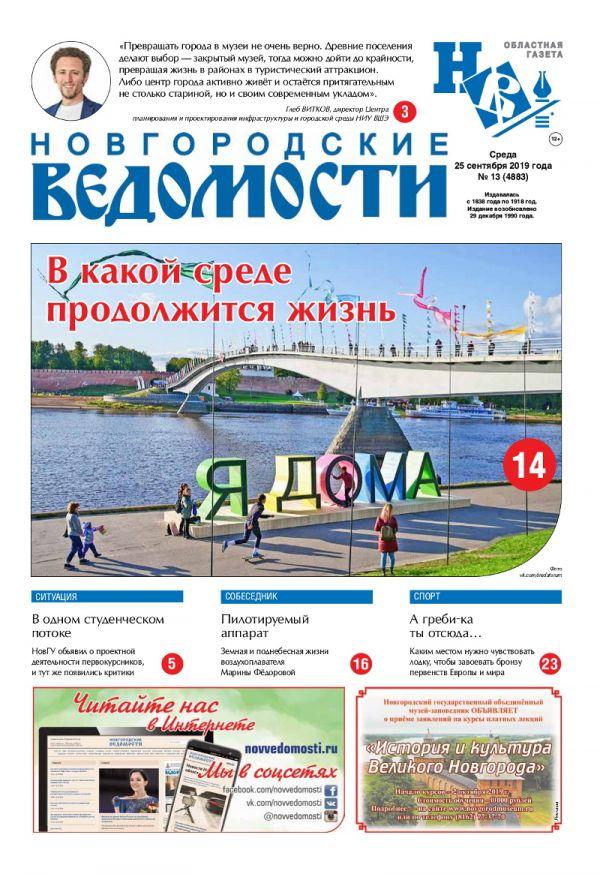 Выпуск газеты «Новгородские Ведомости» от 25.09.2019 года