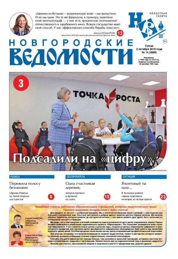 Выпуск газеты «Новгородские Ведомости» от 02.10.2019 года