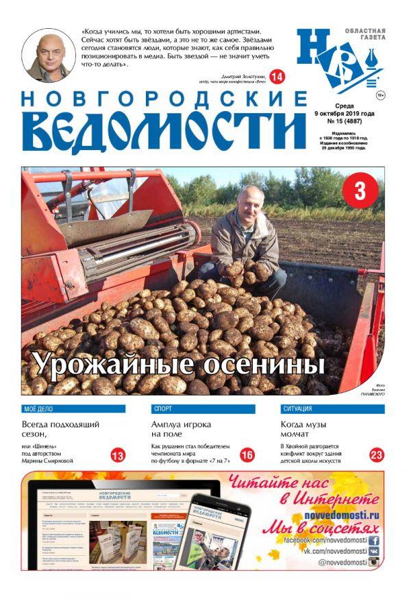 Свежий выпуск газеты «Новгородские Ведомости» от 09.10.2019 года