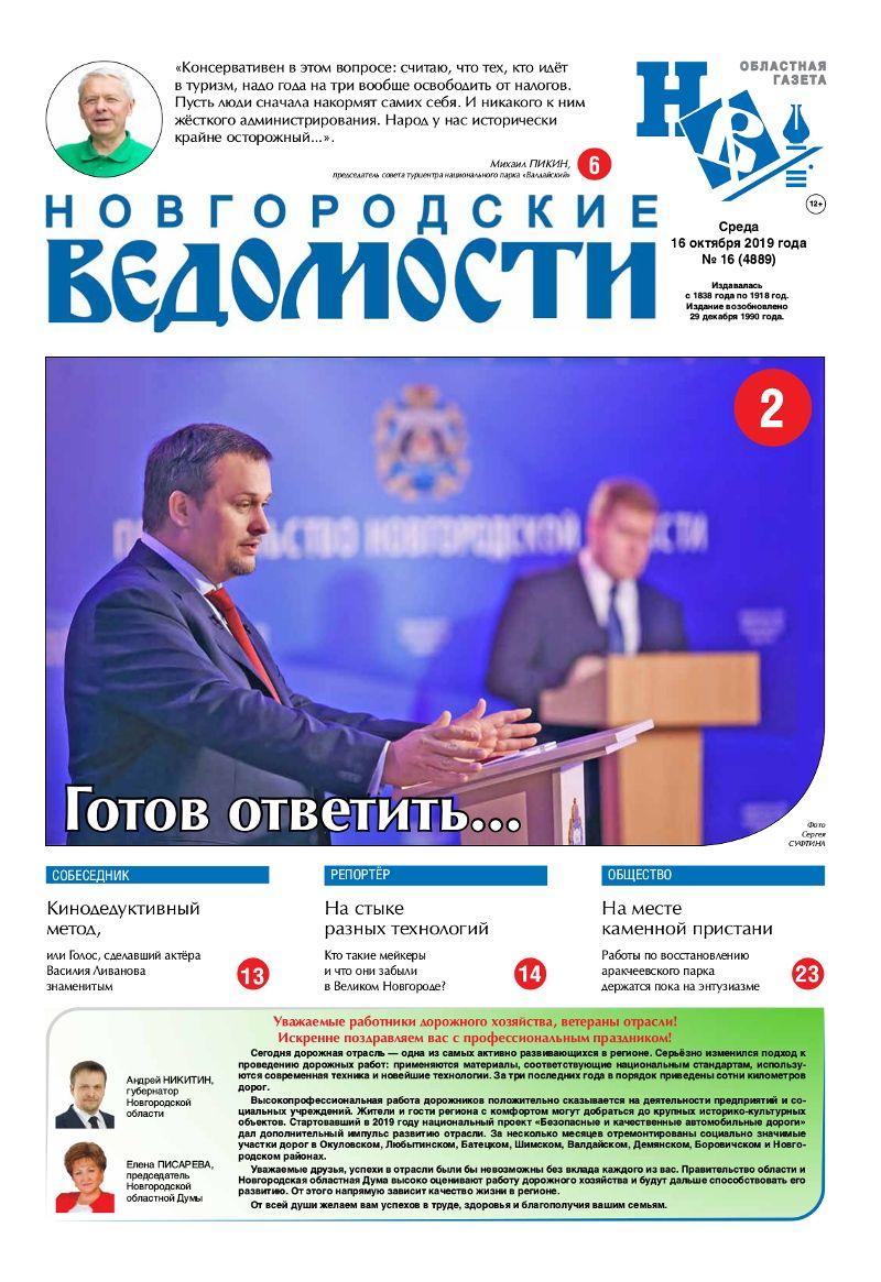 Свежий выпуск газеты «Новгородские Ведомости» от 16.10.2019 года