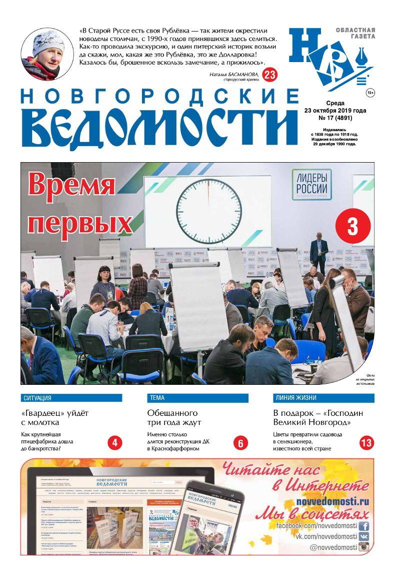 Выпуск газеты «Новгородские Ведомости» от 23.10.2019 года
