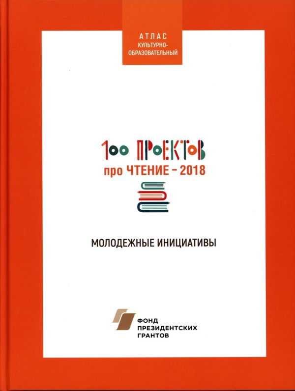 Образовательный атлас «100 проектов про чтение» был впервые выпущен в 2015 году