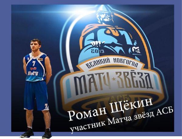 Новгородский баскетболист Роман Щёкин сыграет за сборную Запада в матче звёзд АСБ