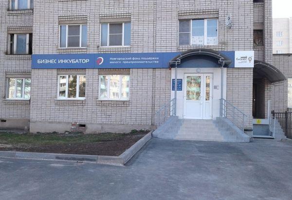 В Великом Новгороде открылся бизнес-инкубатор для начинающих предпринимателей