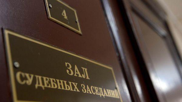 Дело будет слушаться в Новгородском районном суде.