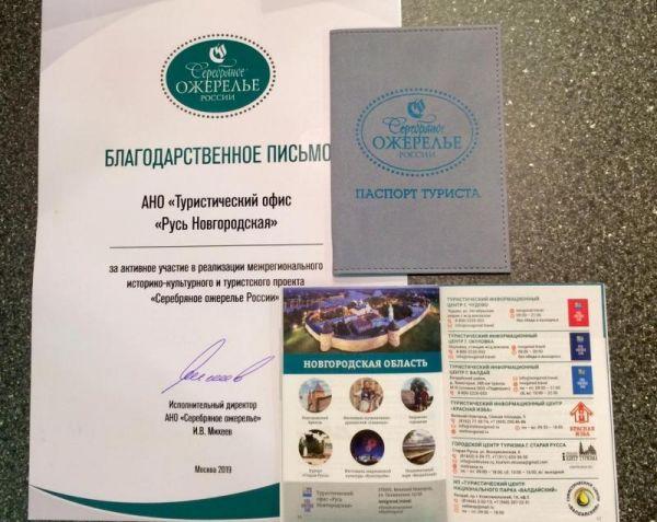 Документом смогут обзавестись путешественники, отправившиеся в поездку по маршруту «Серебряное ожерелье России».