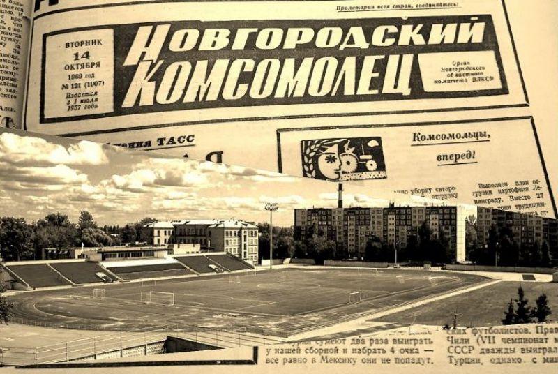 Спортивный объект сдали в строй в октябре 1969 года.