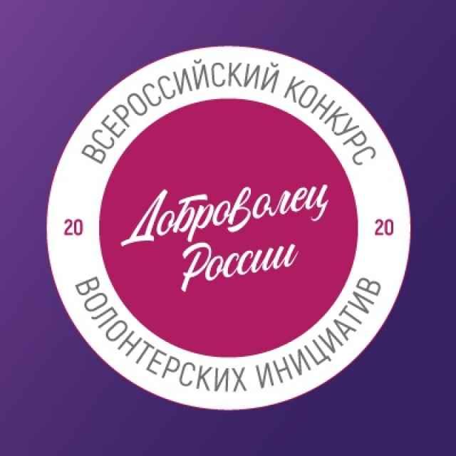 Волонтёров приглашают участвовать во Всероссийском конкурсе ...