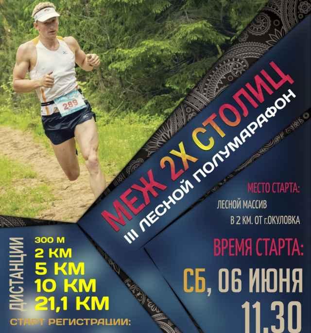 Третий Окуловский лесной полумарафон «Меж двух столиц» рассчитан на участников разного уровня беговой подготовки