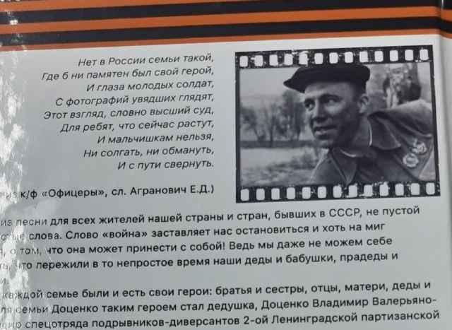 Изданы воспоминания ветерана Великой Отечественной войны Владимира Доценко.