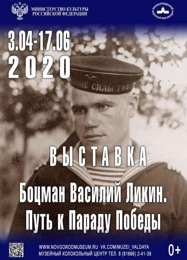 Выставка «Боцман Василий Ликин. Путь к Параду Победы» будет работать до 17 июня