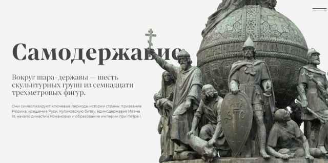 На сайте Gigarama.ru разместили 3D-обзор памятника «Тысячелетие России».