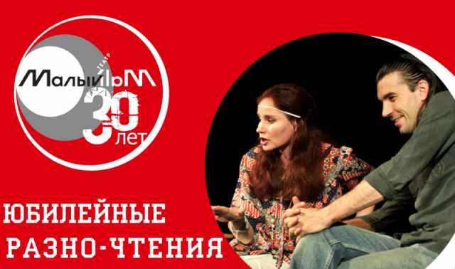 Премьерой проекта «Юбилейные разно-чтения» стал выпуск с отрывком из спектакля «Человеки» в исполнении актёров Алексея Тимофеева и Татьяны Парфёновой.