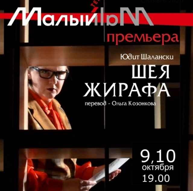 Спектакль в «Малом» станет первой постановкой книги Юдит Шалански на российской сцене.