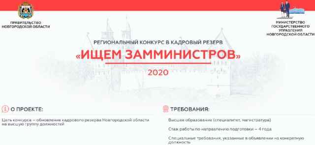 Конкурс позволит его участникам войти в команду правительства Новгородской области.