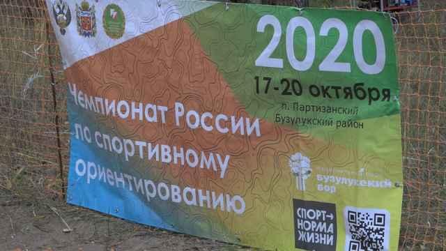 Соревнования проходили с 17 по 20 октября в Бузулукском районе на территории национального парка «Бузулукский бор»