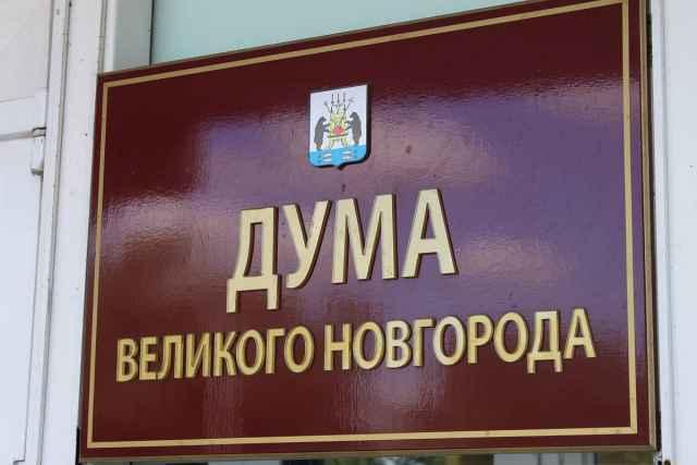 Одно из новшеств, предлагаемое спикером новгородской думы Алексеем Митюновым, касается голосования по избранию мэра – оно должно стать открытым.