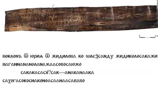На новгородской берестяной грамоте обнаружили детскую переписку Юрия и Олександра