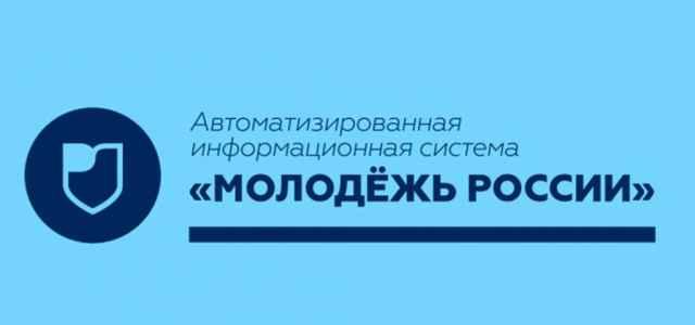 Также на платформе «Молодёжь России» регулярно проходит Всероссийский конкурс молодёжных проектов, победители которого получают грантовую поддержку Росмолодёжи