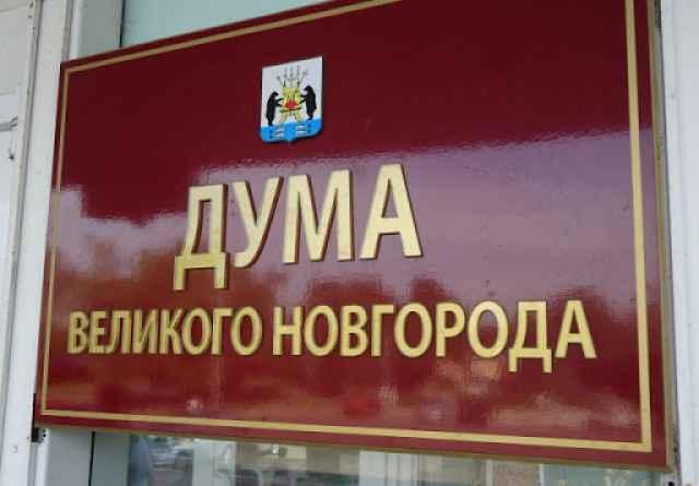 Большинством голосов депутаты согласовали предложенный состав горизбиркома на 2020-2025 годы.