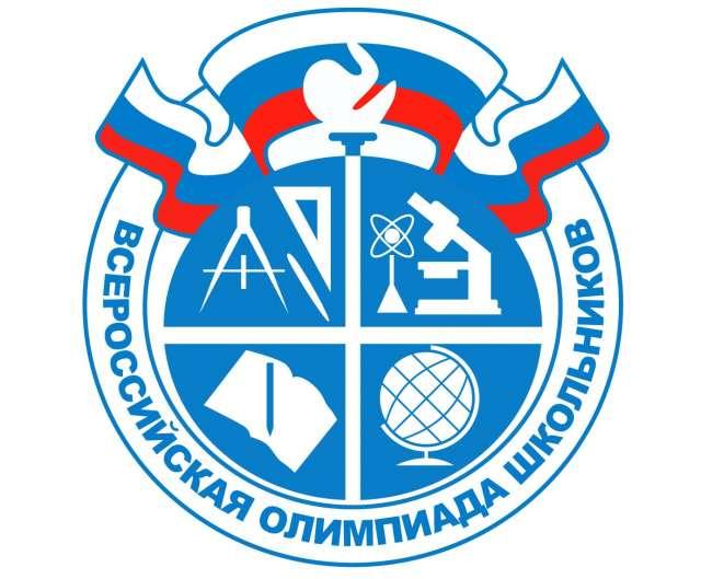 Всероссийская олимпиада школьников включает четыре этапа: школьный, муниципальный, региональный и заключительный