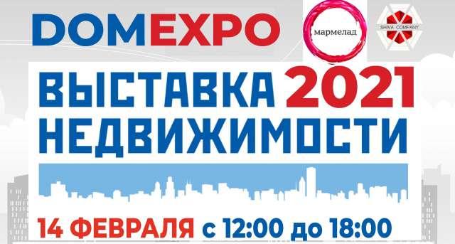 14 февраля Россельхозбанк представит новгородцам льготные ипотечные программы на выставке недвижимости «Дом Expo»
