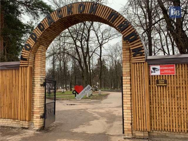 Важным событием для боровичан стало благоустройство городского парка 30-летия Октября