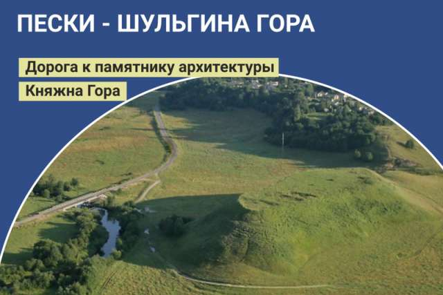 Высота Княжной горы составляет около 30 метров.