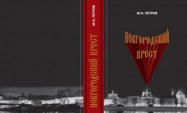Профессор НовГУ Михаил Петров изучил политику советского государства в отношении РПЦ на примере истории Новгородской епархии с 1917 года до возрождения епископской кафедры в 1990 году.