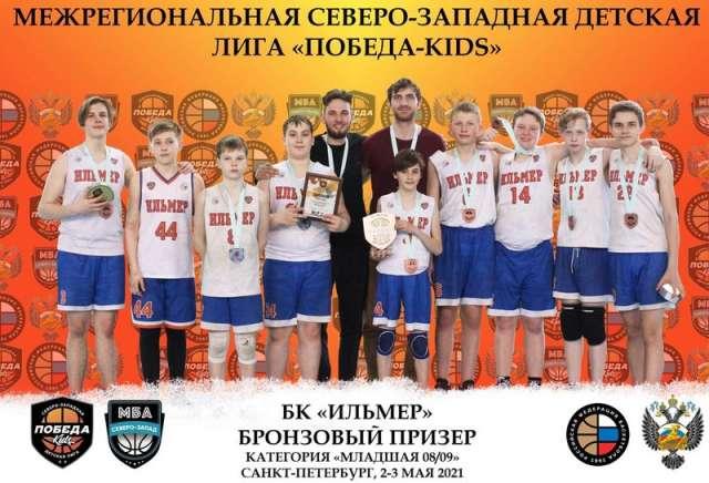 Новгородский «Ильмер» стал бронзовым призёром Северо-Западной детской лиги по баскетболу