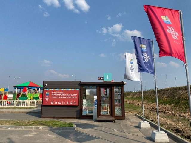 С 2018 года туристские информационные центры «Русь Новгородская» также работают на главных транспортных артериях региона – трассе М-10 в Чудовском и Валдайском районах, на железнодорожном вокзале Чудова