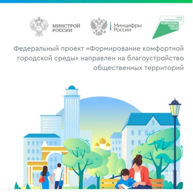 Новгородская область участвует в проекте «Формирование комфортной городской среды» с 2017 года