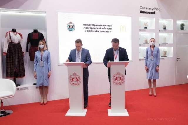 На Петербургском экономическом форуме подписано соглашение между правительством Новгородской области и ООО «Макдоналдс».
