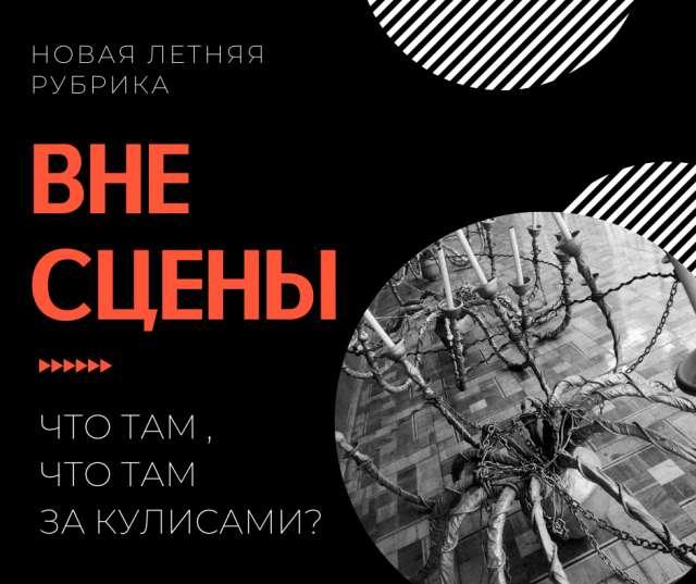 Новгородское театрально-концертное агентство предложит своим читателям в социальных сетях новую рубрику